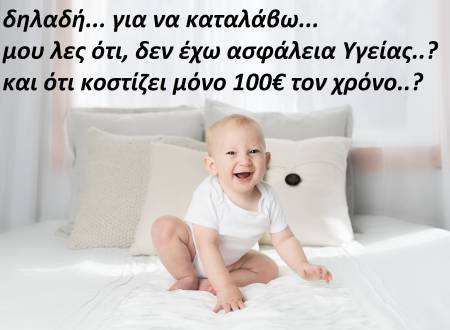 asfaleia ygeias baby happy price